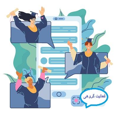 ارسال پیام کوتاه برای فعالیت دانشجویان