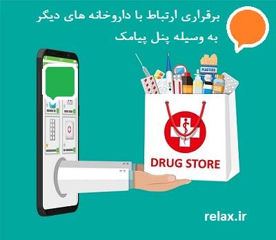 ایجاد ارتباط پیامکی با داروخانه های دیگر