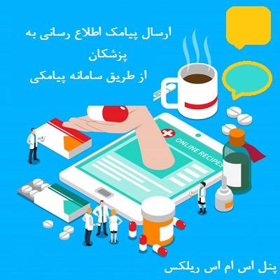 ارسال پیامک داروخانه ها به پزشکان
