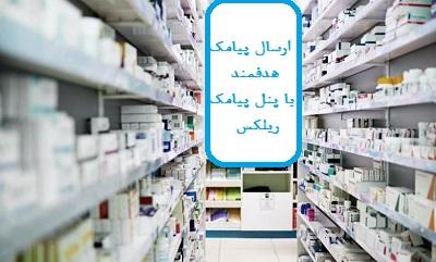 اطلاع رسانی به مشتریان داروخانه با پیامک