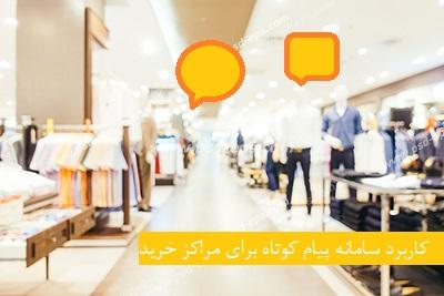 هایپر مارکت ها چگونه میتوانند پیامک خدماتی برای مشتریان ارسال کنند؟