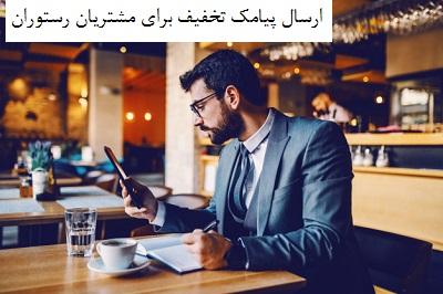 ارسال پیامک تخفیف برای مشتریان رستوران