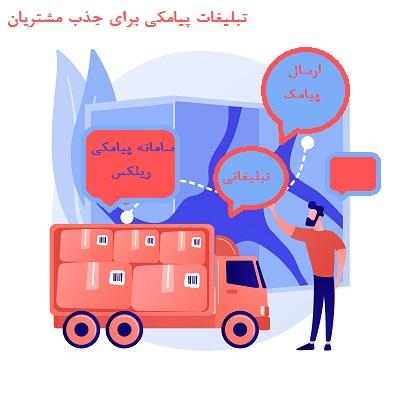 تبلیغات پیامکی برای جذب مشتریان