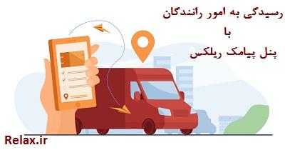 استفاده از پنل پیامک برای امور رانندگان