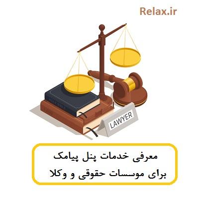 معرفی خدمات پنل اس ام اس برای وکلا